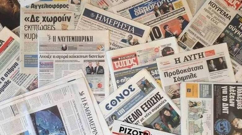 Τα πρωτοσέλιδα των εφημερίδων (11 Ιουνίου)