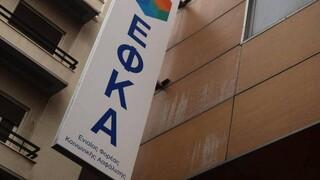 Ηλεκτρονικά η εγγραφή των νέων δικηγόρων στον e-ΕΦΚΑ