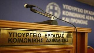 Με τροπολογία η επιτάχυνση της έκδοσης συντάξεων Ελλήνων που εργάστηκαν σε διεθνείς οργανισμούς