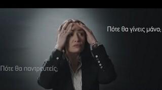 Συνέδριο Γονιμότητας: Η Κατερίνα Σακελλαροπούλου αποσύρει την αιγίδα της - Αντιδράσεις για το σποτ