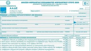 Φορολογικές Δηλώσεις 2021: Πώς θα τις υποβάλετε μέσω του Taxisnet