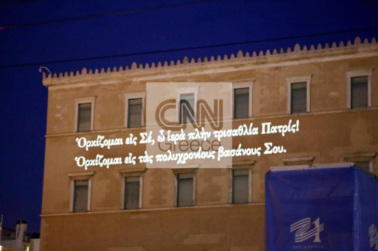 https://cdn.cnngreece.gr/media/news/2021/06/13/269928/photos/snapshot/vouli7.jpg