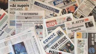 Τα πρωτοσέλιδα των εφημερίδων (15 Ιουνίου)
