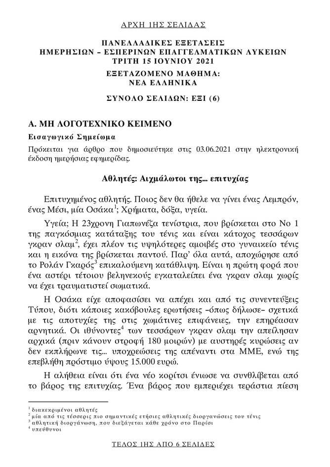 https://cdn.cnngreece.gr/media/news/2021/06/15/270125/photos/snapshot/them_nea_epal_210615-1.jpg