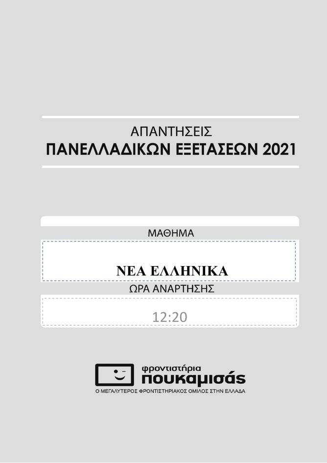 https://cdn.cnngreece.gr/media/news/2021/06/15/270147/photos/snapshot/lyseis_glossa_epal_teliko-1.jpg