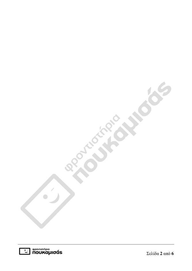 https://cdn.cnngreece.gr/media/news/2021/06/15/270147/photos/snapshot/lyseis_glossa_epal_teliko-2.jpg