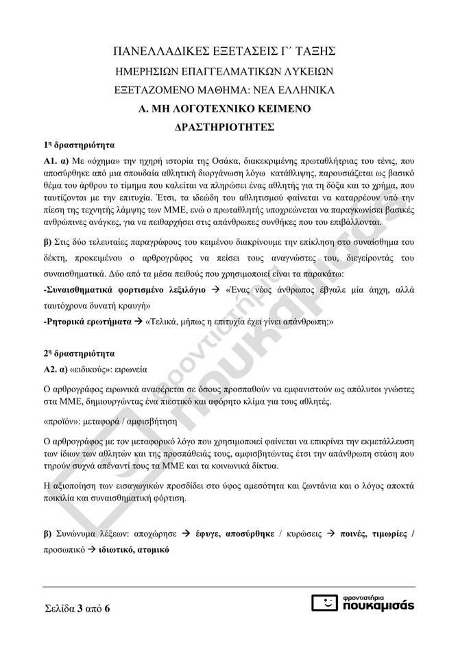 https://cdn.cnngreece.gr/media/news/2021/06/15/270147/photos/snapshot/lyseis_glossa_epal_teliko-3.jpg