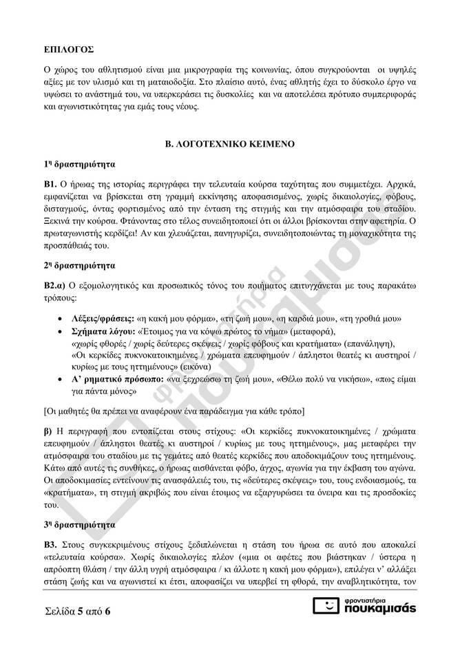 https://cdn.cnngreece.gr/media/news/2021/06/15/270147/photos/snapshot/lyseis_glossa_epal_teliko-5.jpg