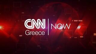 CNN NOW: Τρίτη 15 Ιουνίου 2021