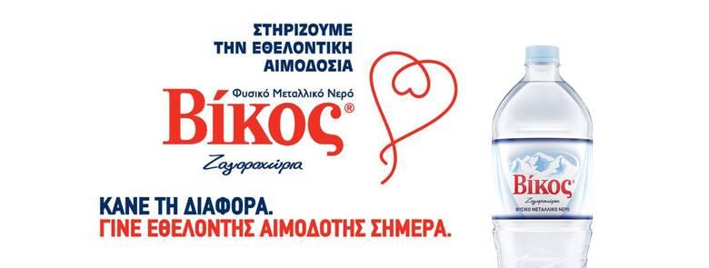 Βίκος: Μηνύματα προσφοράς και αλληλεγγύης για την εθελοντική αιμοδοσία
