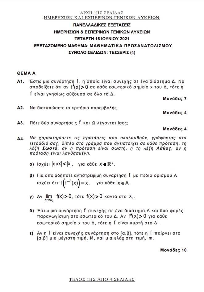 https://cdn.cnngreece.gr/media/news/2021/06/16/270280/photos/snapshot/mathimatika-1.jpg
