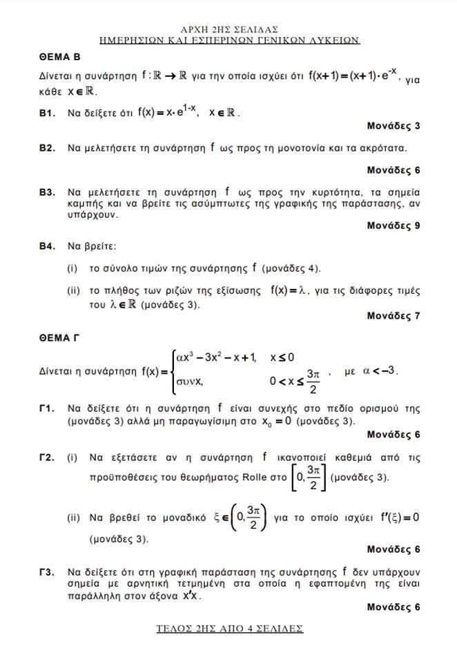 https://cdn.cnngreece.gr/media/news/2021/06/16/270280/photos/snapshot/mathimatika-2.jpg