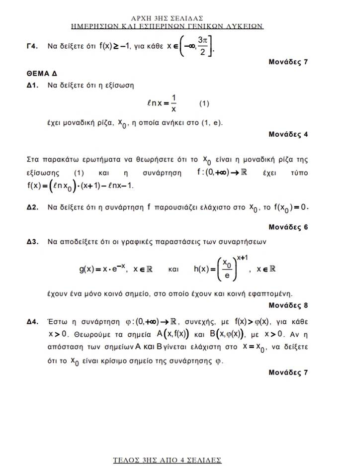 https://cdn.cnngreece.gr/media/news/2021/06/16/270280/photos/snapshot/mathimatika-3.jpg