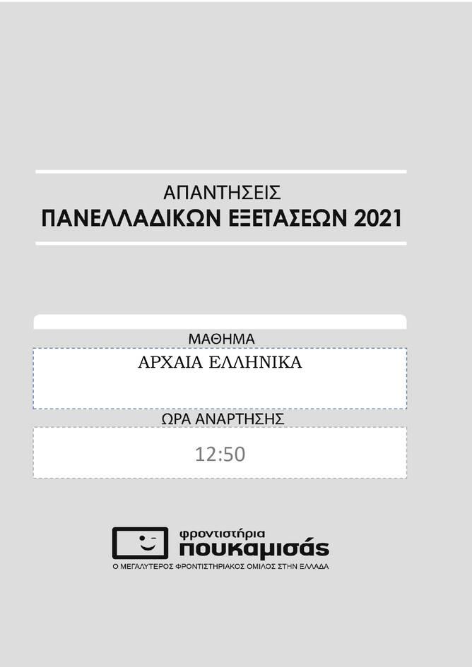 https://cdn.cnngreece.gr/media/news/2021/06/16/270286/photos/snapshot/arxaia_lyseis_ola_teliko_page-0001.jpg