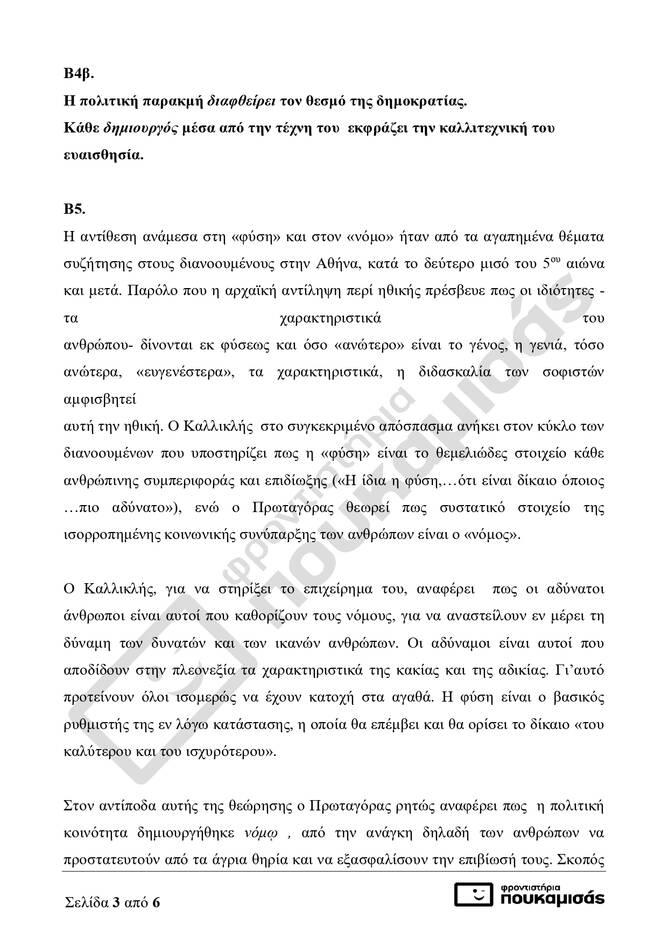 https://cdn.cnngreece.gr/media/news/2021/06/16/270286/photos/snapshot/arxaia_lyseis_ola_teliko_page-0003.jpg