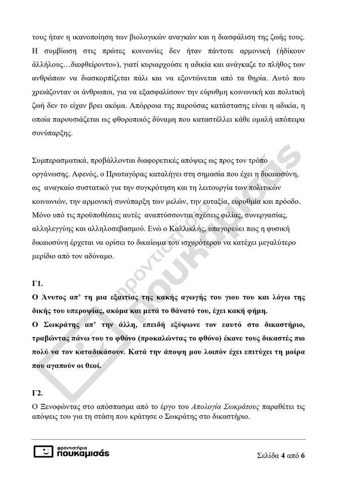 https://cdn.cnngreece.gr/media/news/2021/06/16/270286/photos/snapshot/arxaia_lyseis_ola_teliko_page-0004.jpg