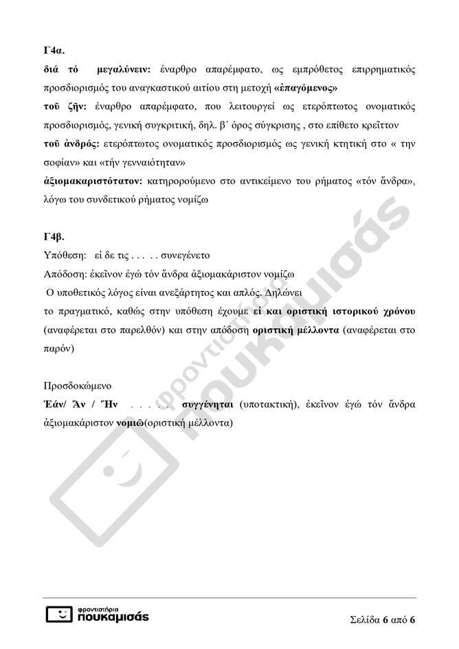 https://cdn.cnngreece.gr/media/news/2021/06/16/270286/photos/snapshot/arxaia_lyseis_ola_teliko_page-0006.jpg
