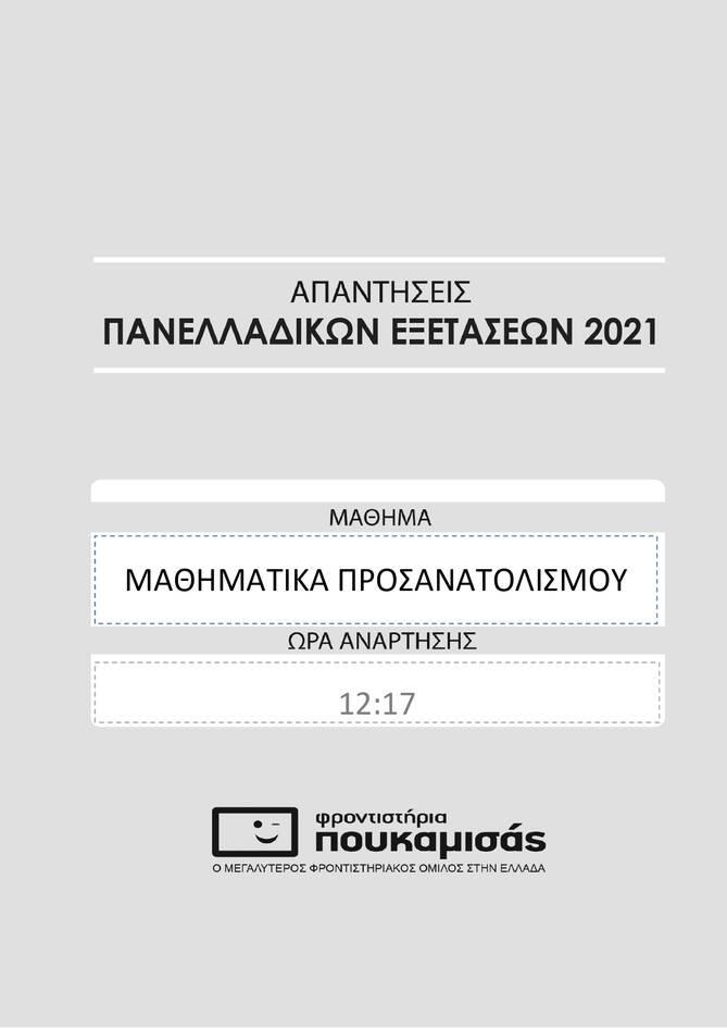 https://cdn.cnngreece.gr/media/news/2021/06/16/270286/photos/snapshot/lyseis_math_ola_teliko_diorth_page-0001.jpg