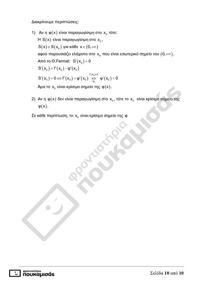 https://cdn.cnngreece.gr/media/news/2021/06/16/270286/photos/snapshot/lyseis_math_ola_teliko_diorth_page-0010.jpg