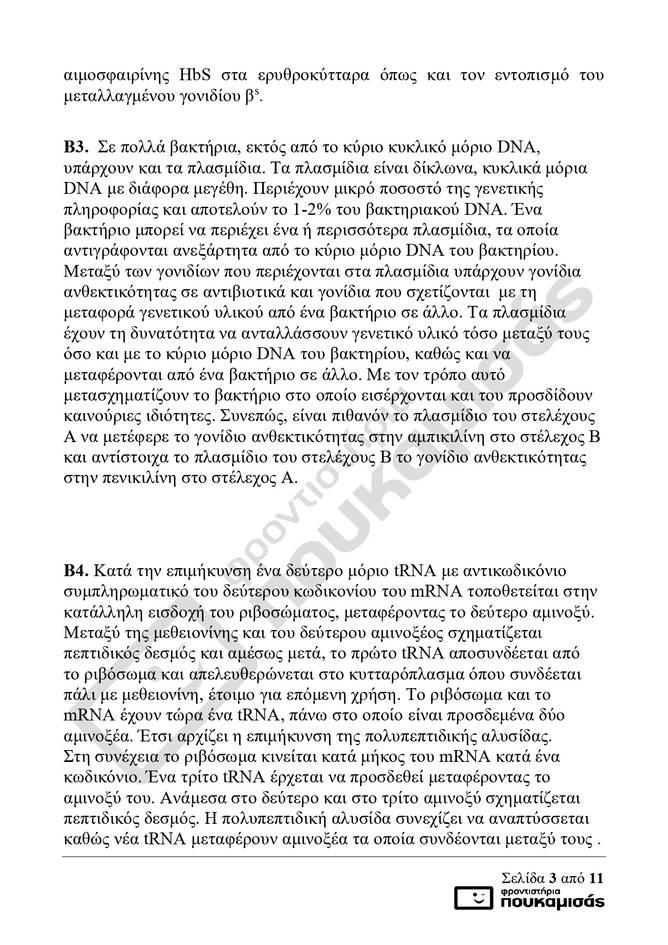 https://cdn.cnngreece.gr/media/news/2021/06/16/270286/photos/snapshot/viologia_lyseis_ola_teliko_page-0003.jpg