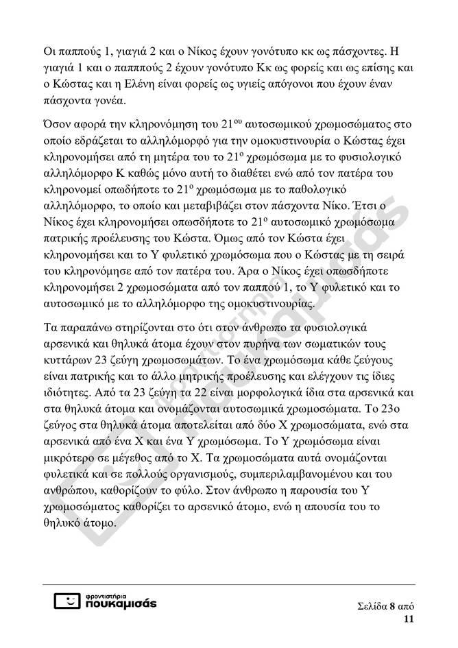 https://cdn.cnngreece.gr/media/news/2021/06/16/270286/photos/snapshot/viologia_lyseis_ola_teliko_page-0008.jpg