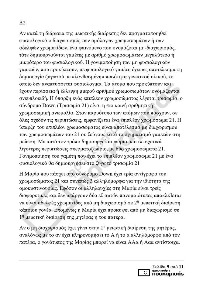 https://cdn.cnngreece.gr/media/news/2021/06/16/270286/photos/snapshot/viologia_lyseis_ola_teliko_page-0009.jpg