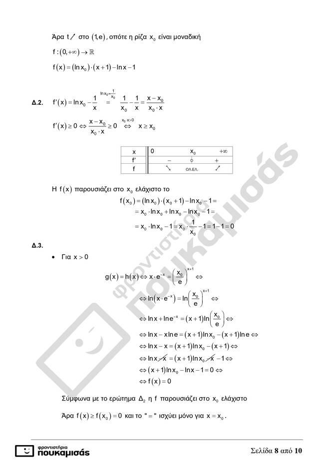 https://cdn.cnngreece.gr/media/news/2021/06/16/270308/photos/snapshot/lyseis_math_ola_teliko_diorth_page-0008.jpg
