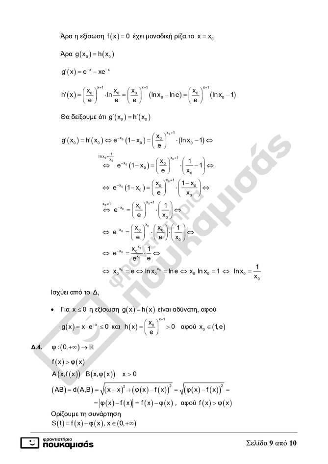 https://cdn.cnngreece.gr/media/news/2021/06/16/270308/photos/snapshot/lyseis_math_ola_teliko_diorth_page-0009.jpg