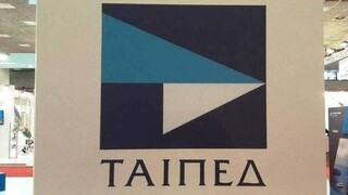 ΤΑΙΠΕΔ:  Ανακοινώθηκε και επίσημα το νέο Διοικητικό Συμβούλιο