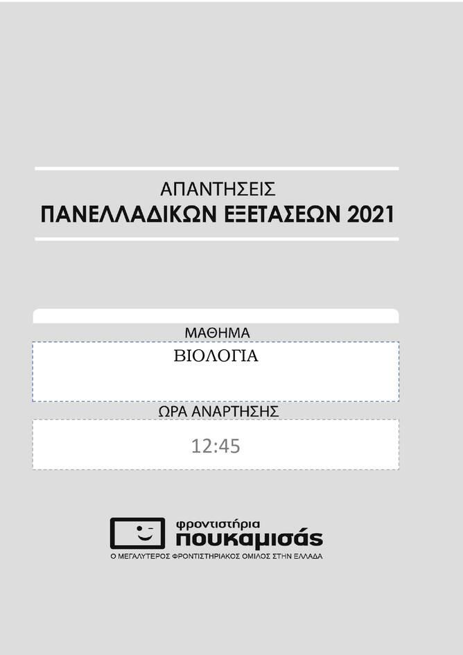https://cdn.cnngreece.gr/media/news/2021/06/16/270315/photos/snapshot/viologia_lyseis_ola_teliko_page-0001.jpg