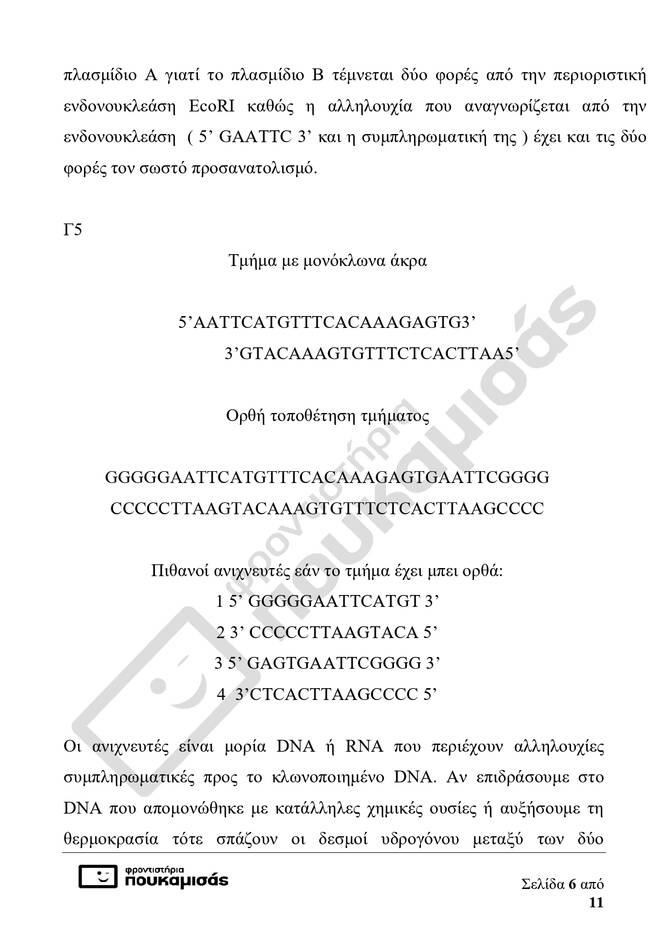 https://cdn.cnngreece.gr/media/news/2021/06/16/270315/photos/snapshot/viologia_lyseis_ola_teliko_page-0006.jpg