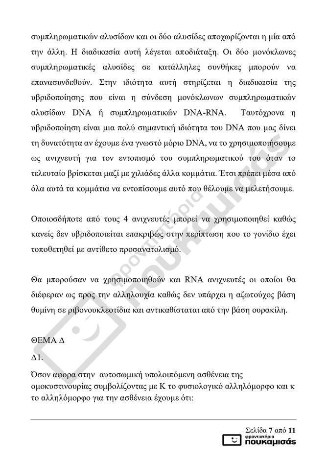 https://cdn.cnngreece.gr/media/news/2021/06/16/270315/photos/snapshot/viologia_lyseis_ola_teliko_page-0007.jpg