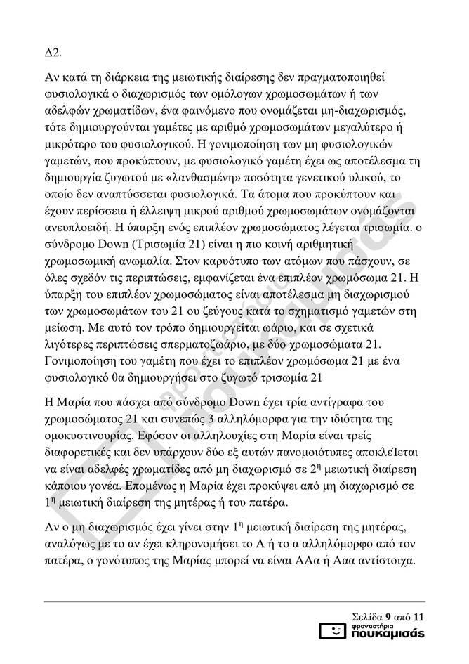 https://cdn.cnngreece.gr/media/news/2021/06/16/270315/photos/snapshot/viologia_lyseis_ola_teliko_page-0009.jpg