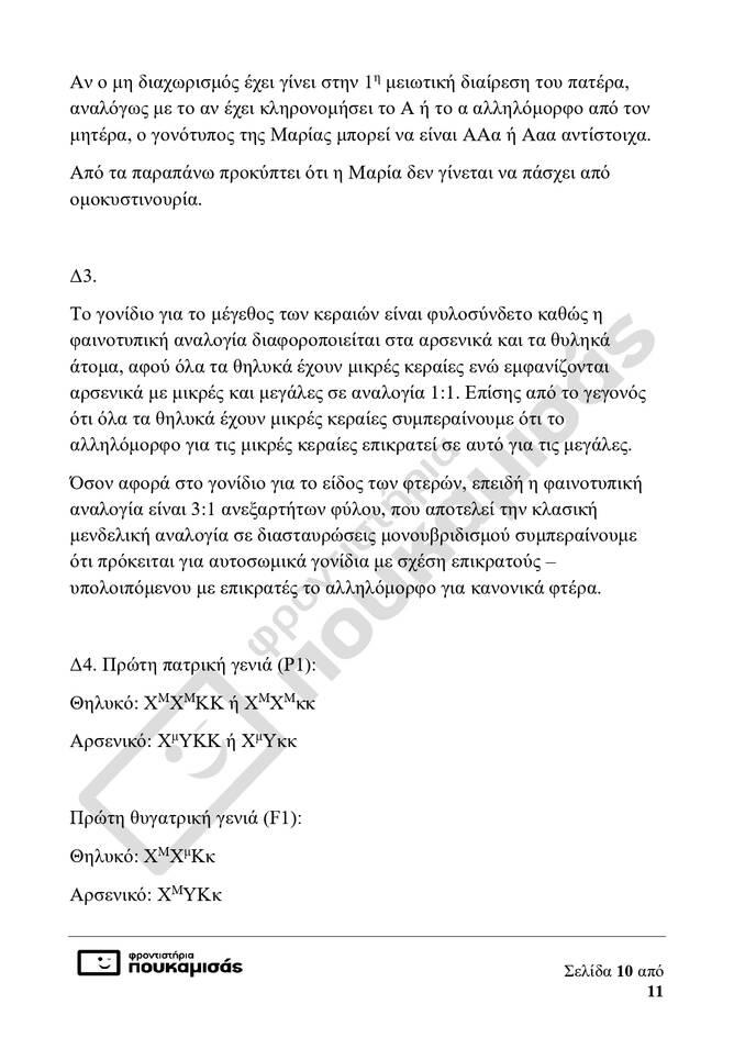 https://cdn.cnngreece.gr/media/news/2021/06/16/270315/photos/snapshot/viologia_lyseis_ola_teliko_page-0010.jpg