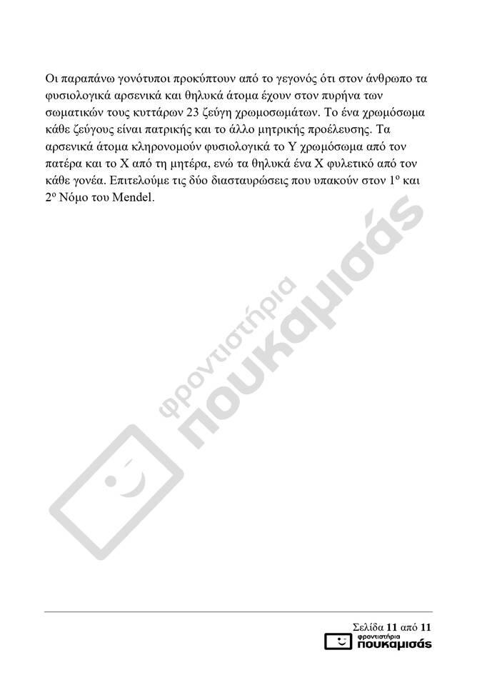 https://cdn.cnngreece.gr/media/news/2021/06/16/270315/photos/snapshot/viologia_lyseis_ola_teliko_page-0011.jpg