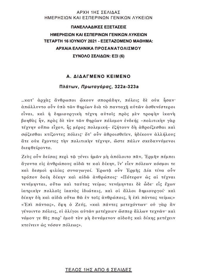 https://cdn.cnngreece.gr/media/news/2021/06/16/270319/photos/snapshot/arxaia-ellinika-1.jpg