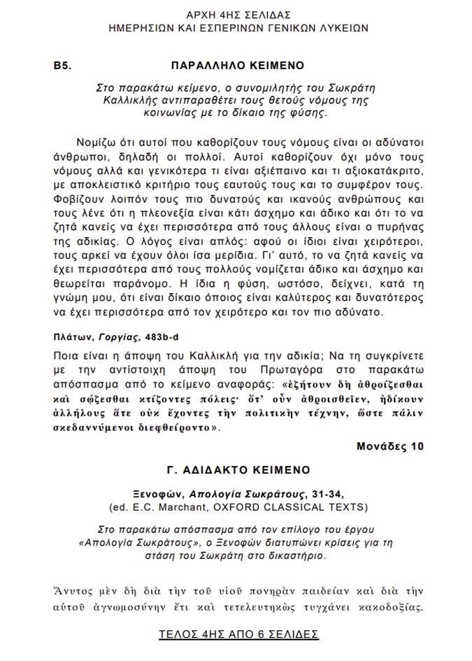 https://cdn.cnngreece.gr/media/news/2021/06/16/270319/photos/snapshot/arxaia-ellinika-4.jpg