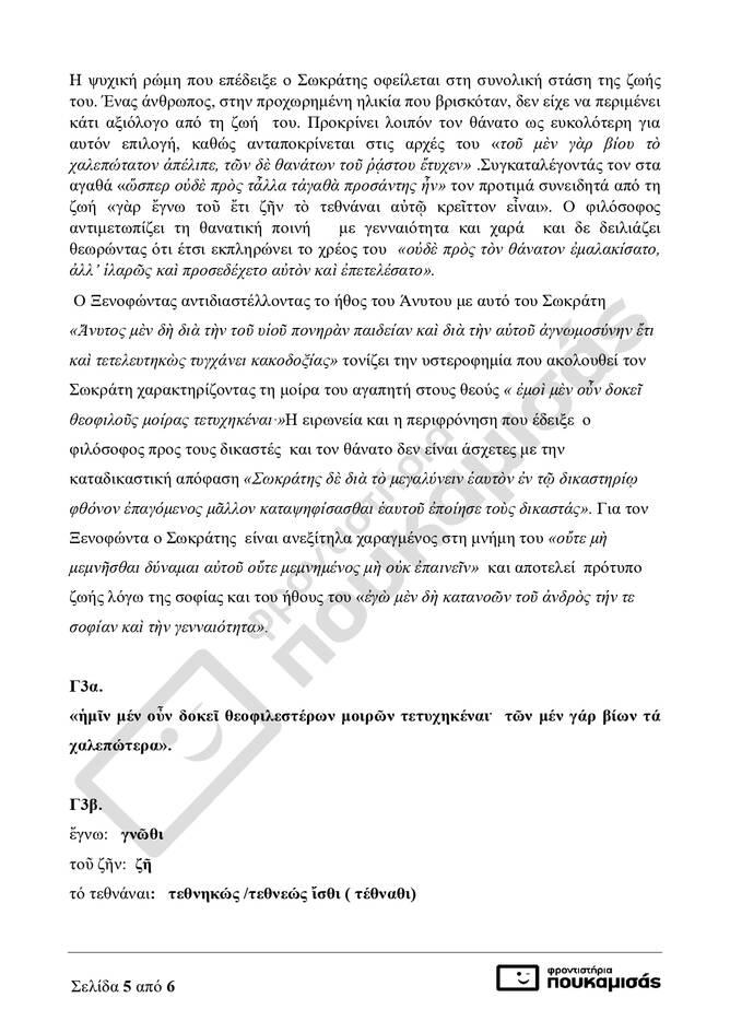 https://cdn.cnngreece.gr/media/news/2021/06/16/270319/photos/snapshot/arxaia_lyseis_ola_teliko_page-0005.jpg
