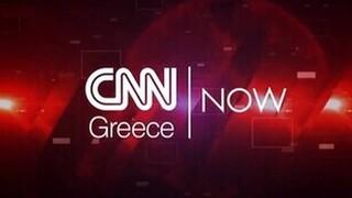 CNN NOW: Τετάρτη 16 Ιουνίου 2021