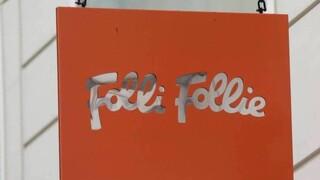 Folli Follie: Εκδικάστηκε το αίτημα για ορισμό ειδικού εντολοδόχου
