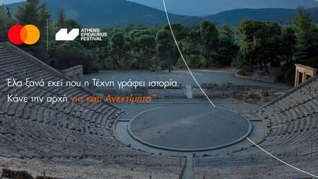 Η Mastercard μεγάλος χορηγός του Φεστιβάλ Αθηνών Επιδαύρου για 3η συνεχόμενη χρονιά