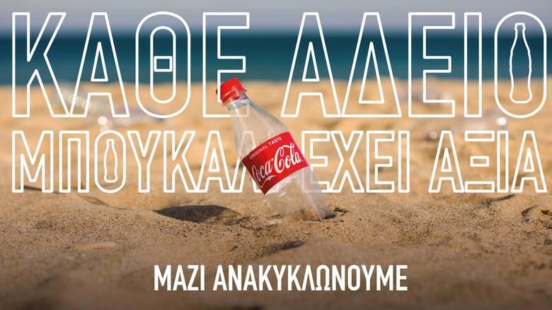 Η Coca-Cola στην Ελλάδα στηρίζει την εθνική προσπάθεια για Ανακύκλωση