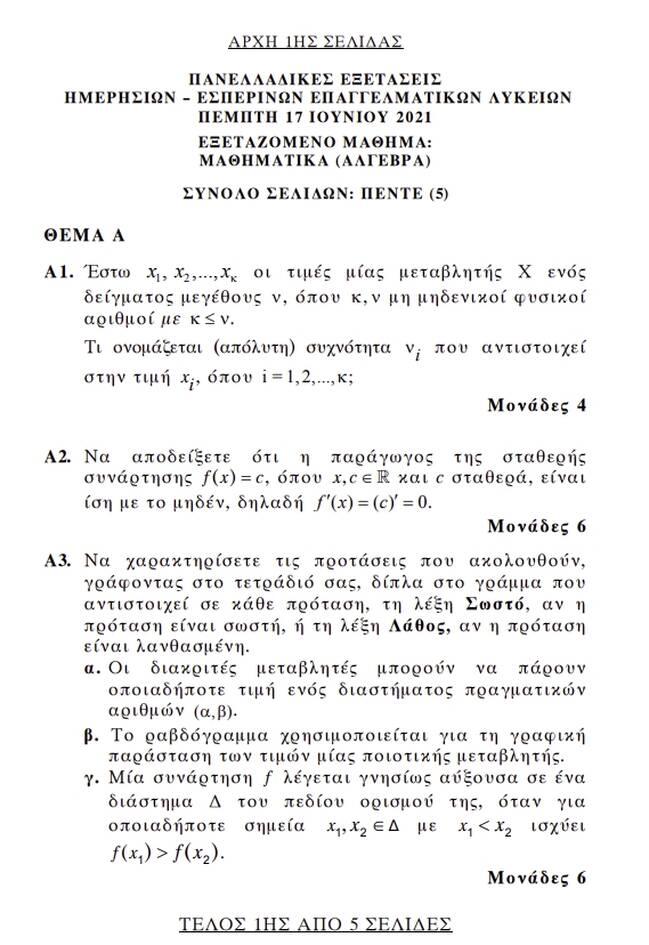 https://cdn.cnngreece.gr/media/news/2021/06/17/270443/photos/snapshot/panellinies-mathimatika-epal-1.jpg