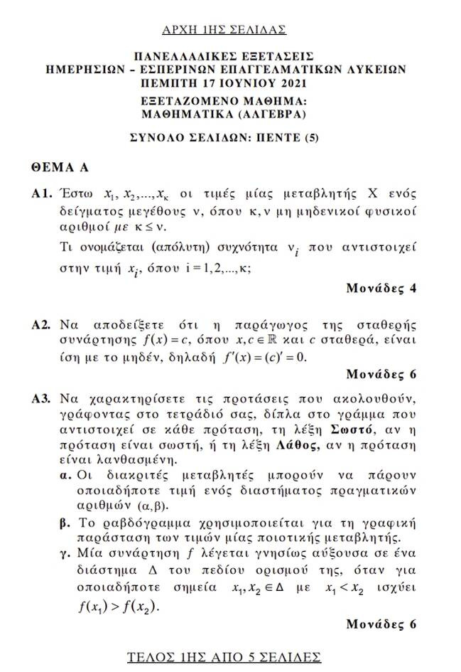 https://cdn.cnngreece.gr/media/news/2021/06/17/270470/photos/snapshot/panellinies-mathimatika-epal-1.jpg