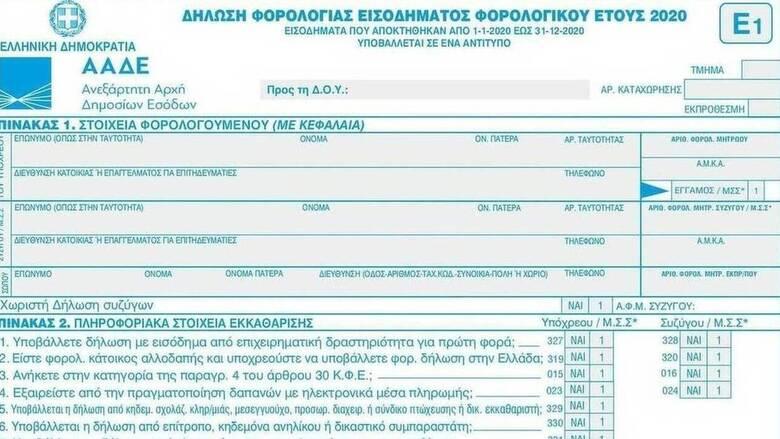 Φορολογικές Δηλώσεις 2021: Νέες διευκρινίσεις για συγκεκριμένους κωδικούς