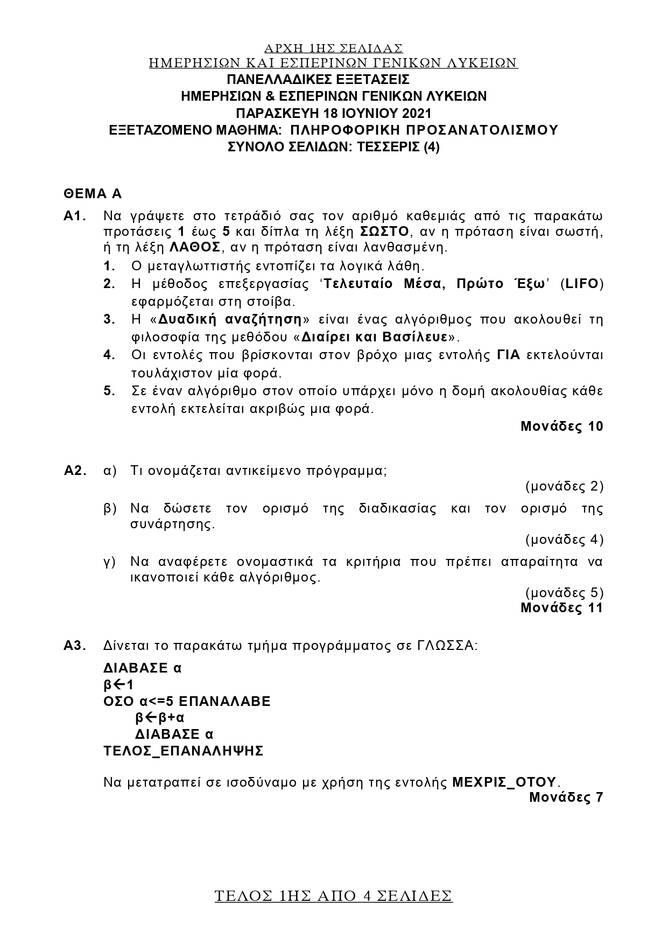 https://cdn.cnngreece.gr/media/news/2021/06/18/270592/photos/snapshot/PLHROFORIKH_NEO_HM_2021_10-1_pages-to-jpg-0001.jpg