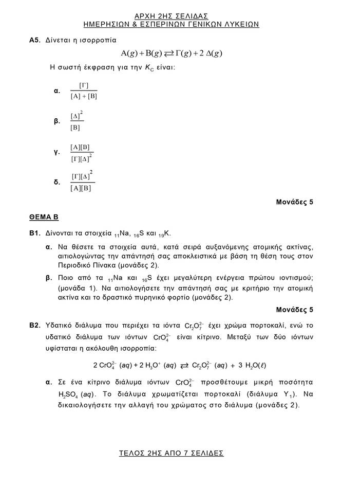 https://cdn.cnngreece.gr/media/news/2021/06/18/270592/photos/snapshot/XHMEIA_NEO_OP_HM_2021-12-2_pages-to-jpg-0001.jpg