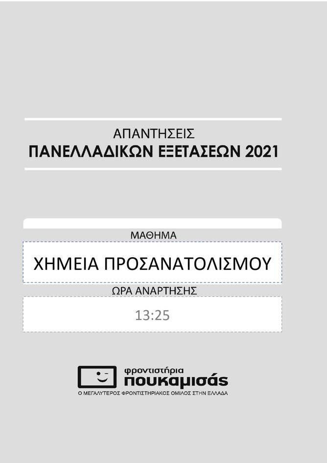 https://cdn.cnngreece.gr/media/news/2021/06/18/270592/photos/snapshot/lyseis_chemistry_ola_teliko_diorth_page-0001.jpg