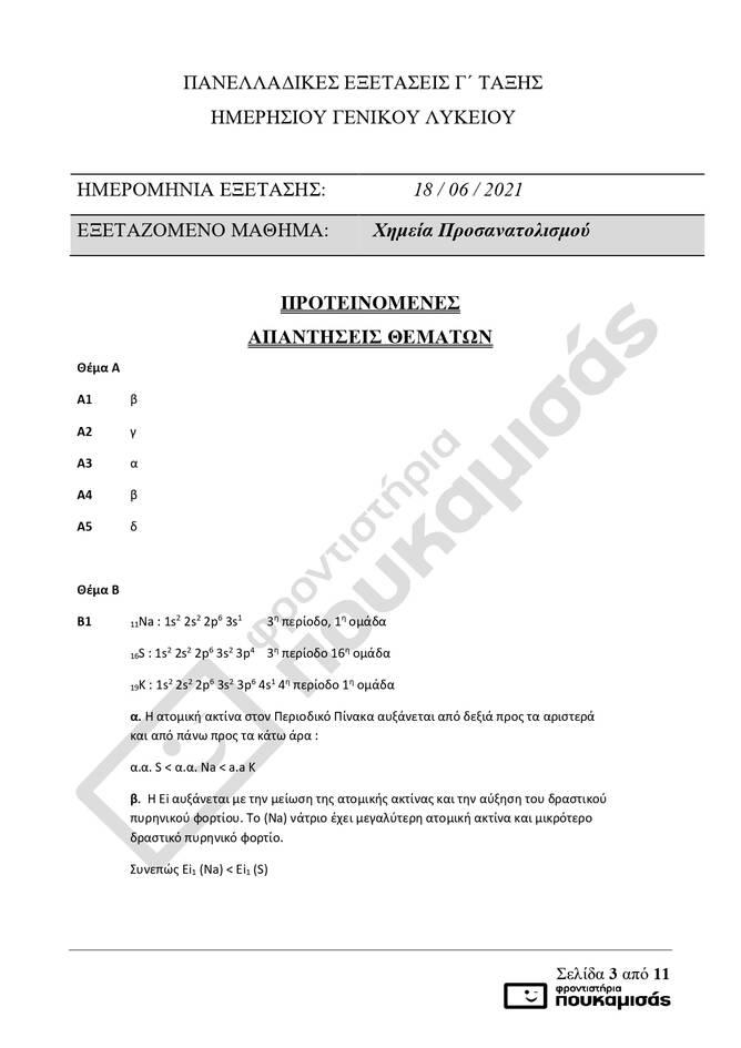 https://cdn.cnngreece.gr/media/news/2021/06/18/270592/photos/snapshot/lyseis_chemistry_ola_teliko_diorth_page-0003.jpg