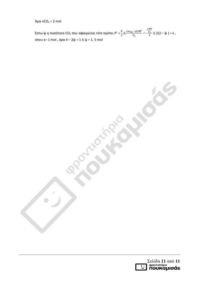 https://cdn.cnngreece.gr/media/news/2021/06/18/270592/photos/snapshot/lyseis_chemistry_ola_teliko_diorth_page-0011.jpg